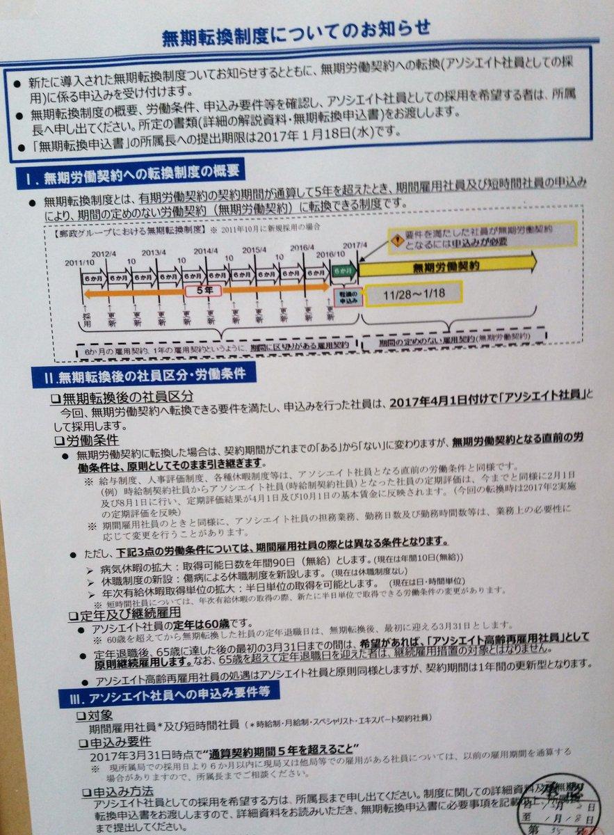 """山下 真樹 on Twitter: """"郵便局(日本郵便)では、1年前倒しでルールが ..."""