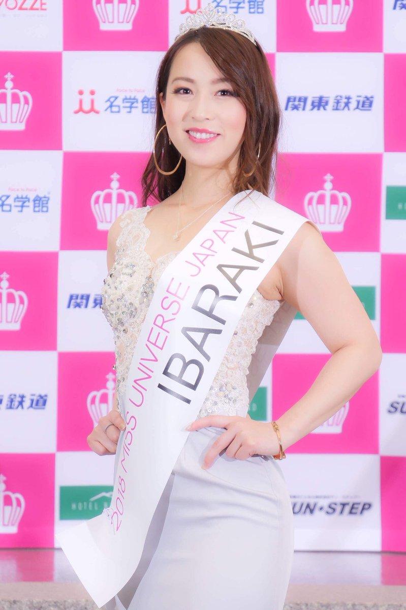 薄井しお里 2018年 ミスユニバース茨城県代表 グランプリ 受賞 画像