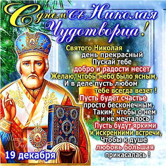 Поздравления, открытки с о святым николаем