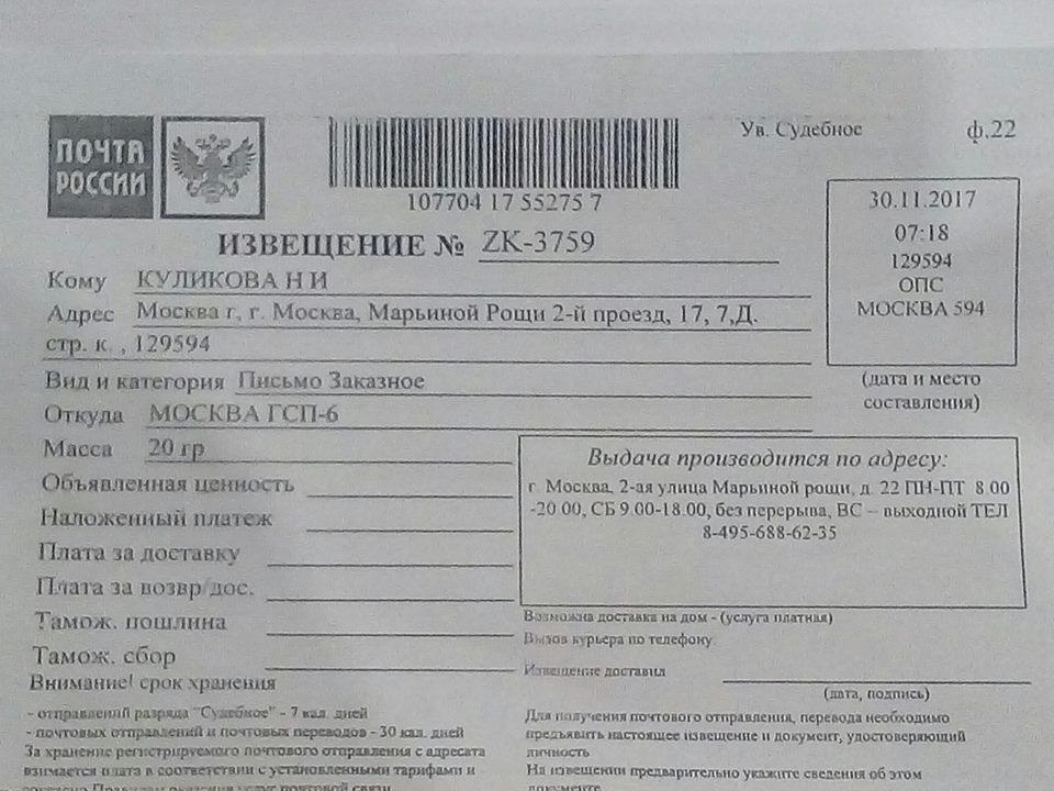пао сбербанк рцсоо г самара урм г воронеж пришло заказное письмо мкб кредитный калькулятор потребительский кредит физическим лицам