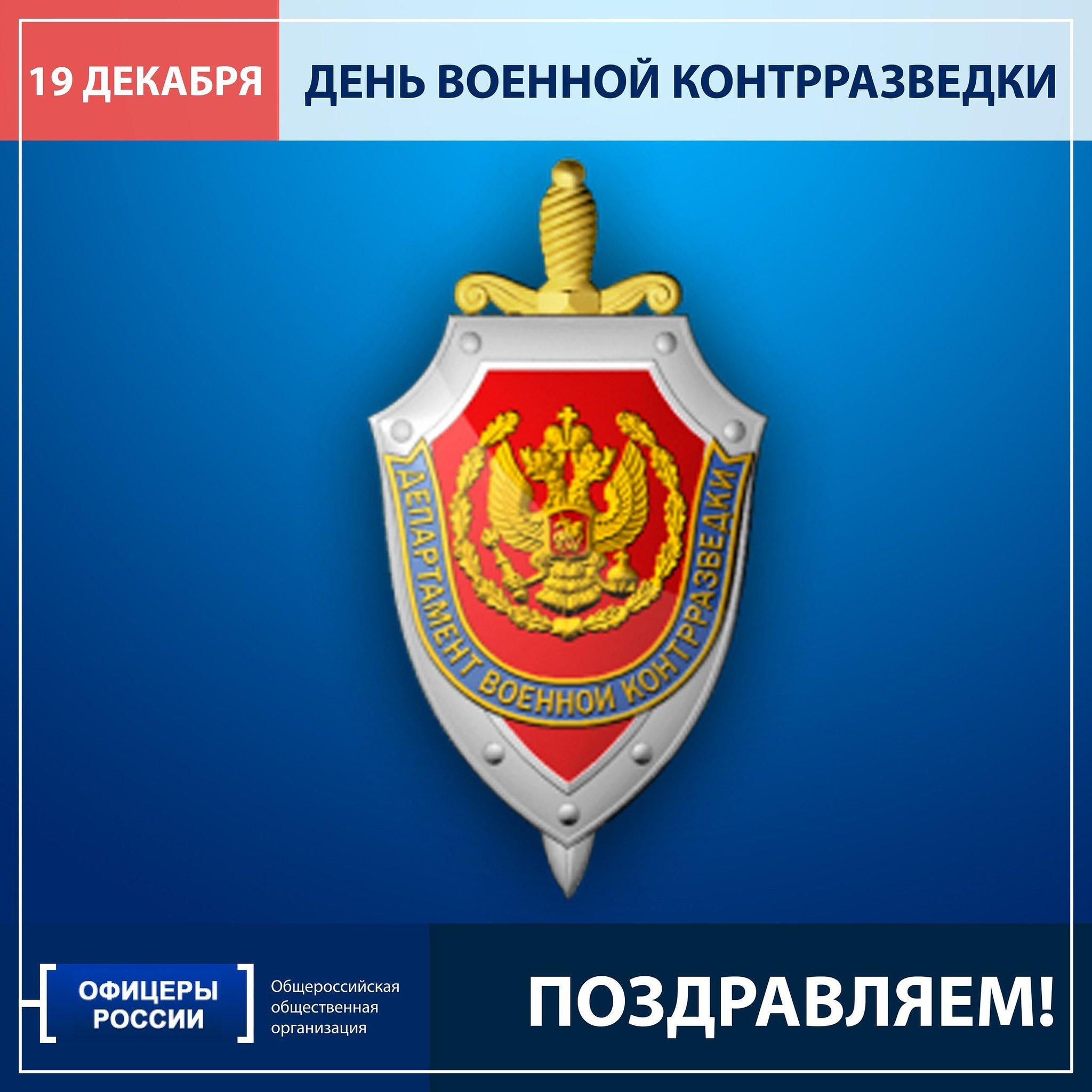 официальное поздравление ко дню военной контрразведки
