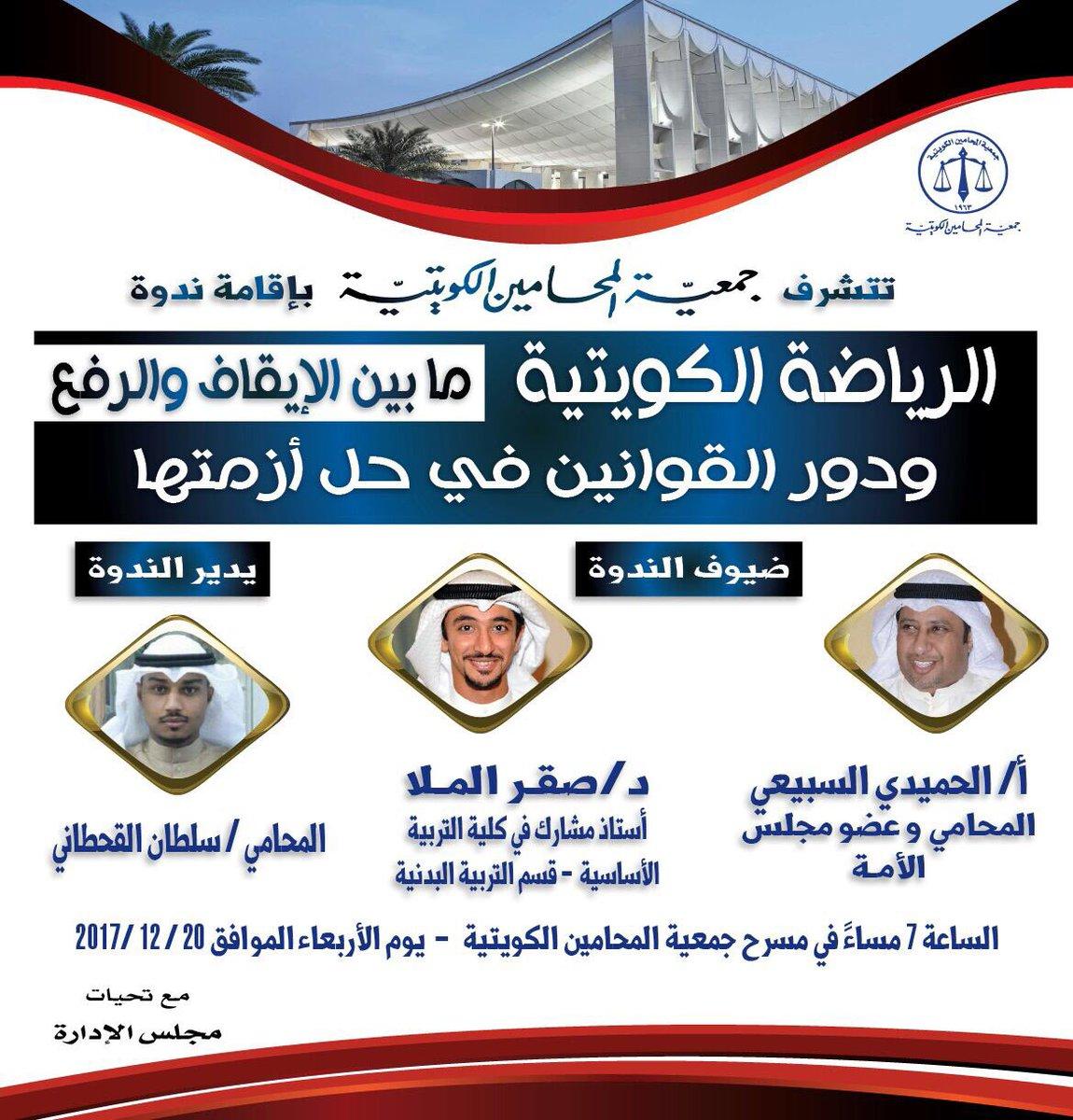 غدًا الأربعاء بمقر #جمعية_المحامين_الكويتيةpic.twitter.com/4Y6BANs2ed