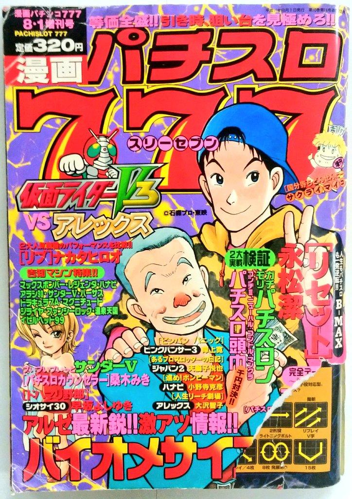 漫画パチンコ777 (@pachinko777t...