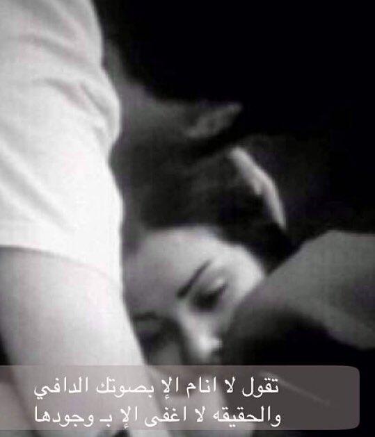 RT @al_nbla: ' تقول لا انام الإ بصوتك الدافي والحقيقة  أنا لا اغفى الإ بـ وجودها ' ' #النبلاء https://t.co/qxEbhlOlXR