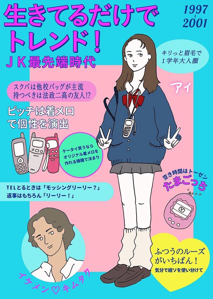 伊藤紺とセブンティーン創刊号から読みまくってかいた女子高生制服20年史の記事が今日から公開です! 伊藤紺のコピーで雑誌の表紙みたいなイラストにしたよ。 #女子高生 #JK