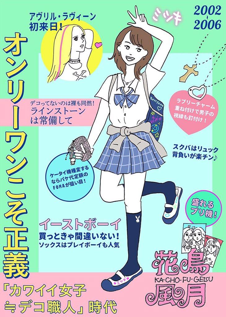 時代と流行と共に、女子高生あり!! 女子高生制服20年史のイラストがおもしろい!!!