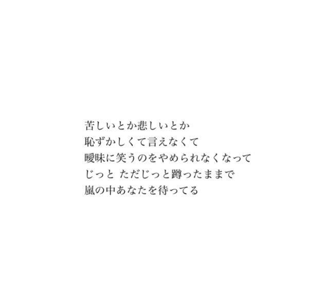 灰色と青歌詞