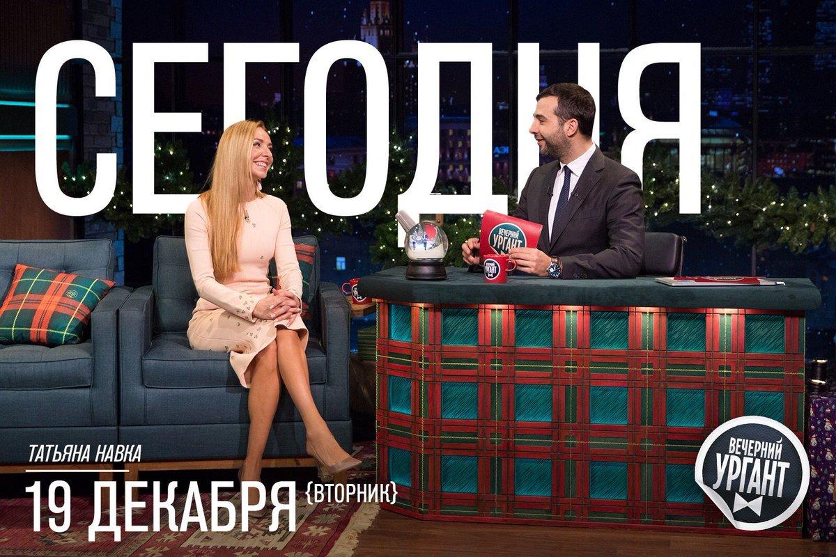 Татьяна Навка на ТВ и радио - Страница 10 DRba0GqWAAA7SRE