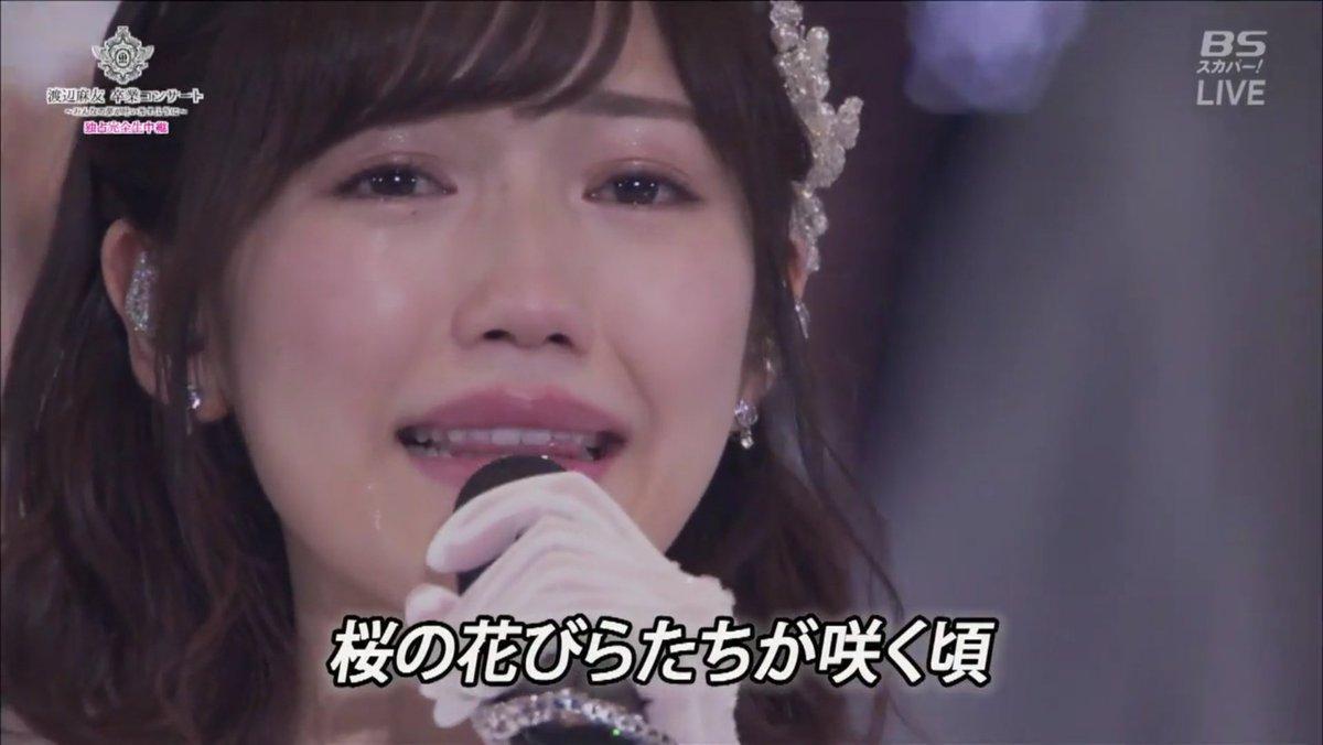 「渡辺麻友 泣く」の画像検索結果