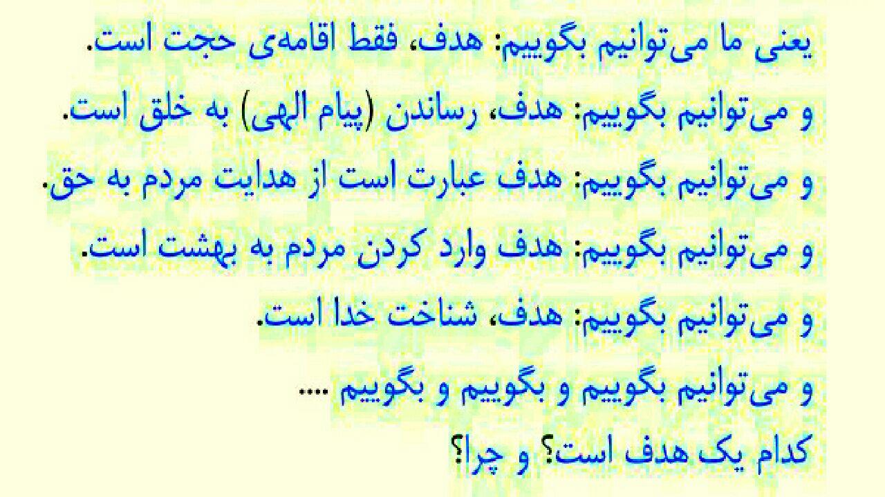 """لینک گروه یمانی ابو حنانه ابوحنانه on Twitter: """"هدف صحیح از فرستادن ..."""