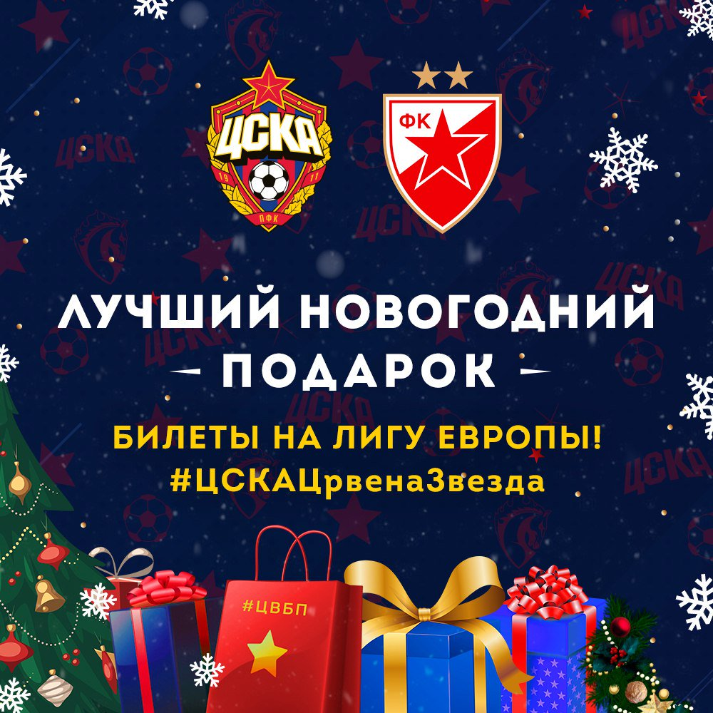 Image result for лига европы цска црвена
