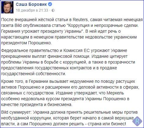 Рада отозвала депутатский законопроект об Антикоррупционном суде - Цензор.НЕТ 339