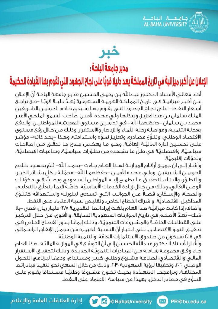 جامعة الباحة بنر