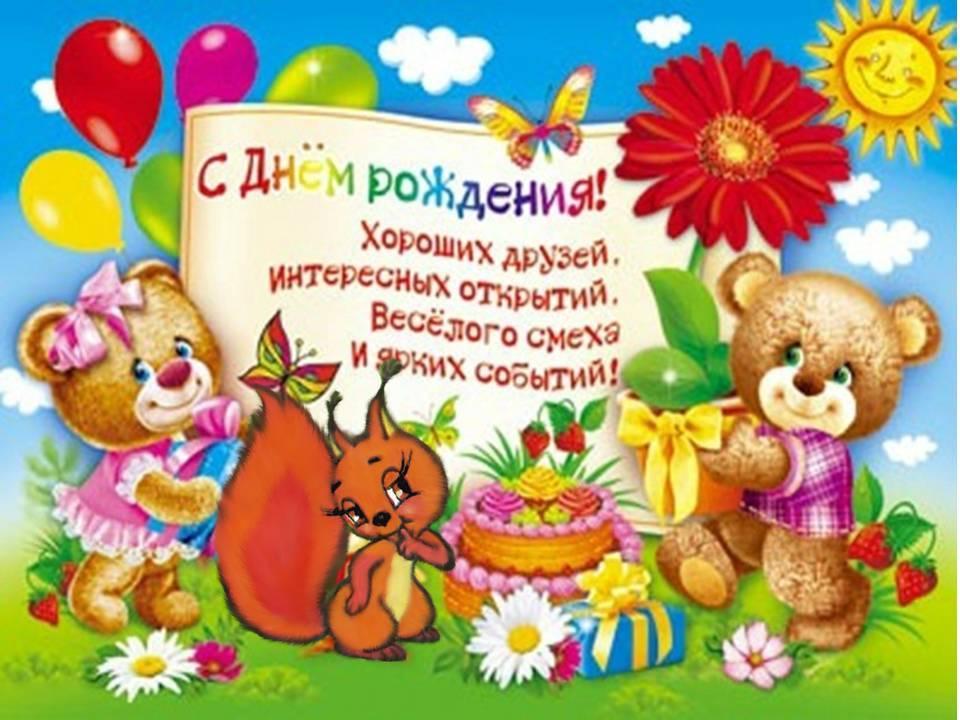 Картинка с поздравлением дня рождения ребенка