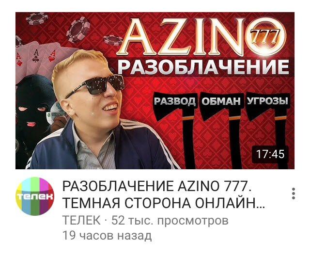 азино 777 развод