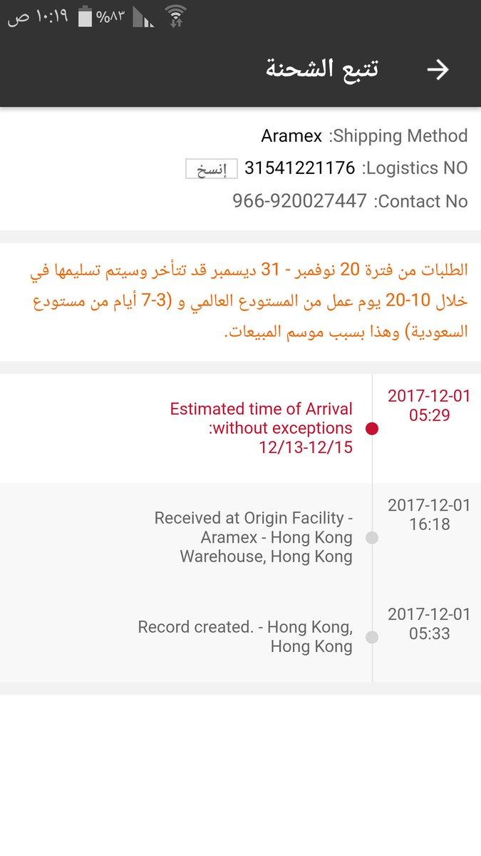 جولي شيك السعودية Ar Twitter حياك الله تواصلي مع شركة ناقل على هالرقم لتحديد موعد الاستلام ٩٢٠٠٢٠٥٠٥