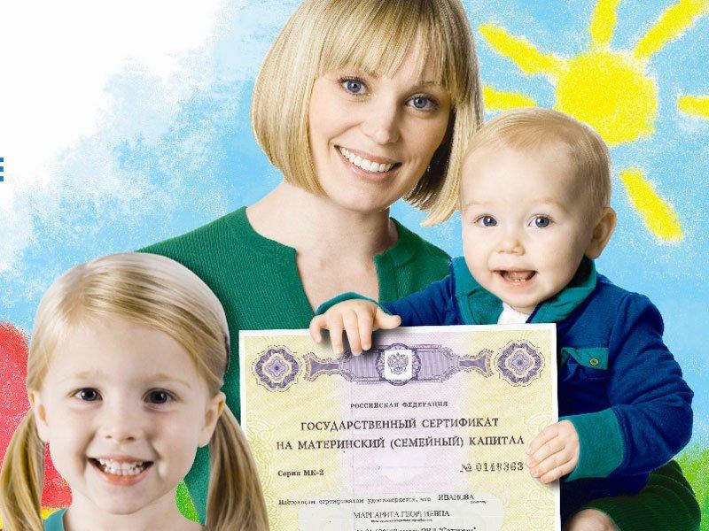 Выплаты пособий из материнского капитала будут производиться через пенсионный фонд, пока ребенку не исполнится полтора года.