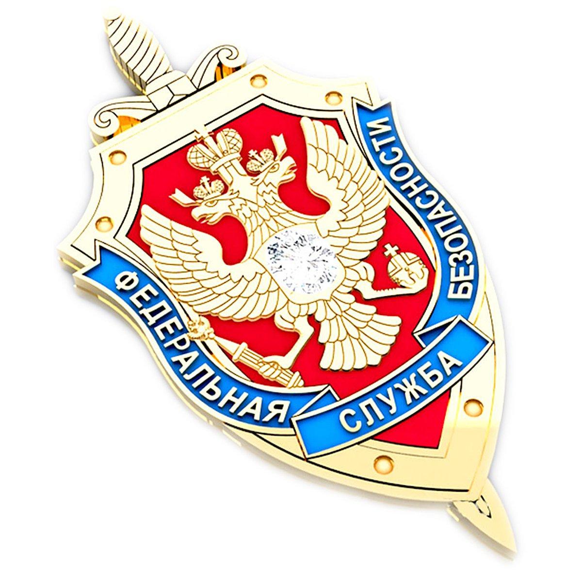 День работников фсб россии