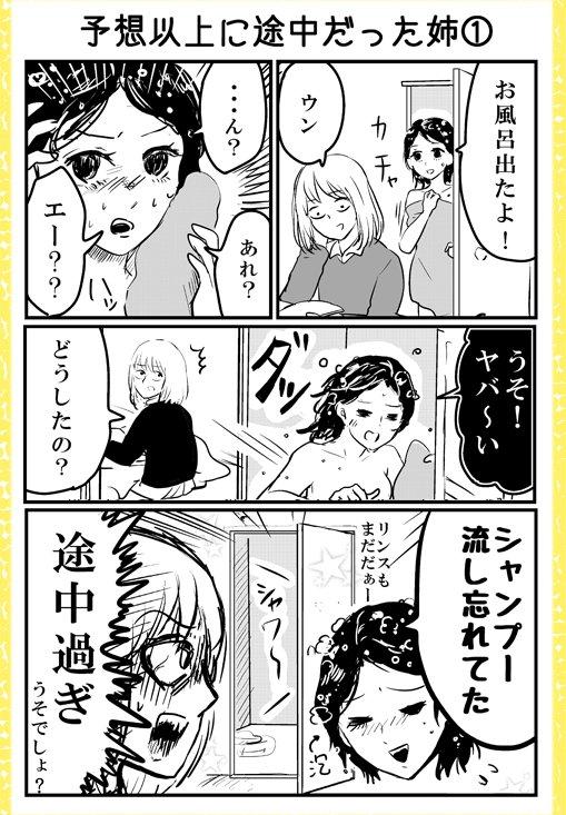 姉と住んでた頃の、姉のミステリアスなドジを漫画にしました。 マジ何で風呂出たの?