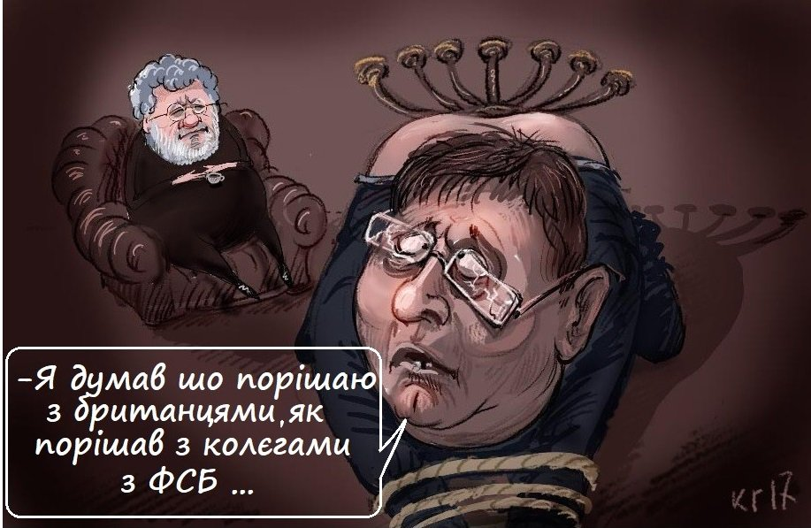 """""""Мы приветствуем это позитивное решение Английского суда"""", - Данилюк об аресте активов Коломойского и Боголюбова - Цензор.НЕТ 8653"""