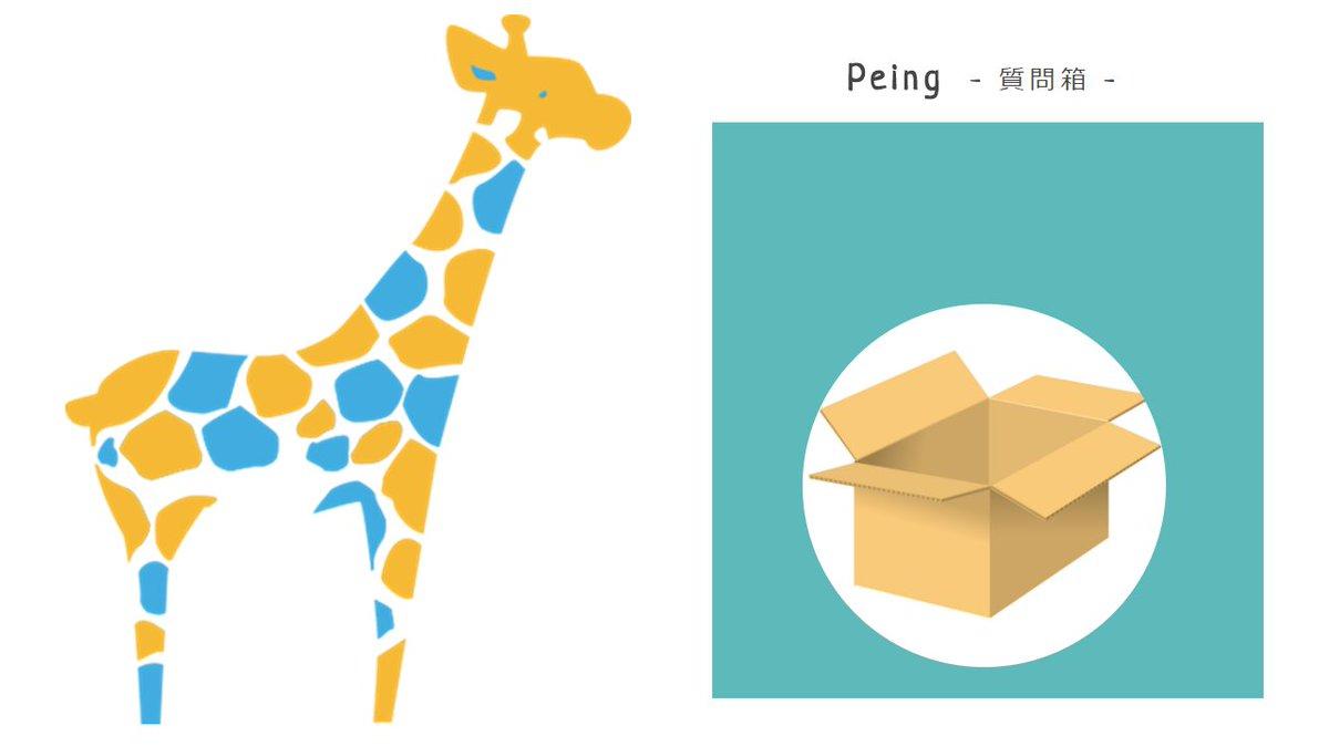 ジラフ、月間2億PVの匿名質問サービス「Peing - 質問箱」を買収 https://t.co/R42xhyHsB6