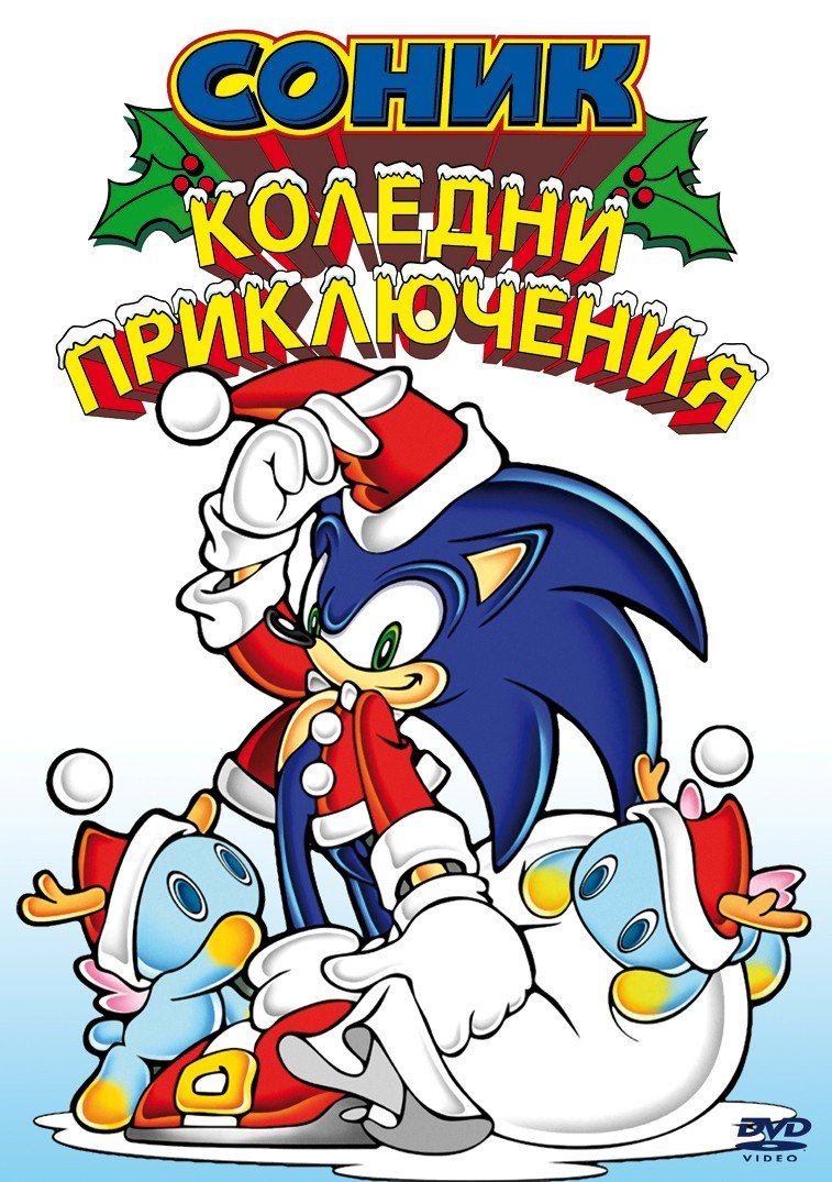 the front and back covers from a russian dvd release of sonic christmas blast which uses christmas themed sonic adventure artworkpictwittercom - Sonic Christmas Blast