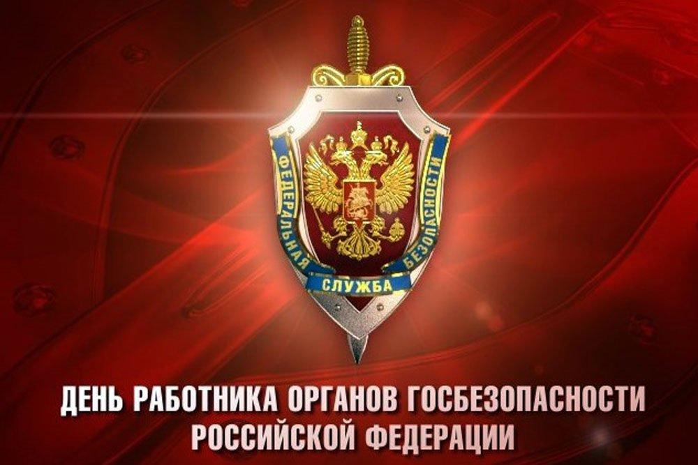 Один, открытки фсб россии