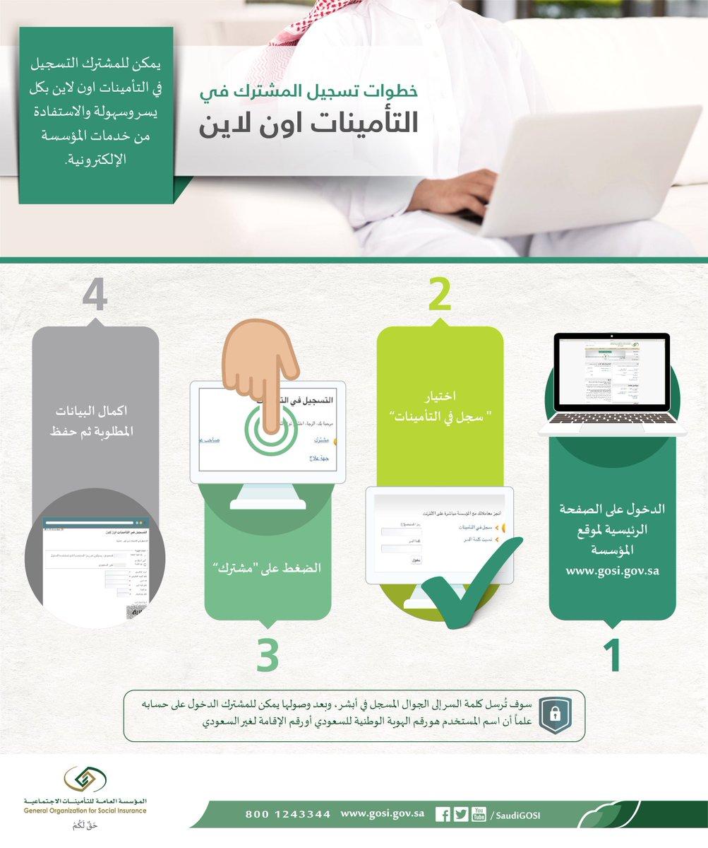 شرح طريقة التسجيل في موقع التأمينات الاجتماعية DRj9Jb1W4AEEcv0.jpg
