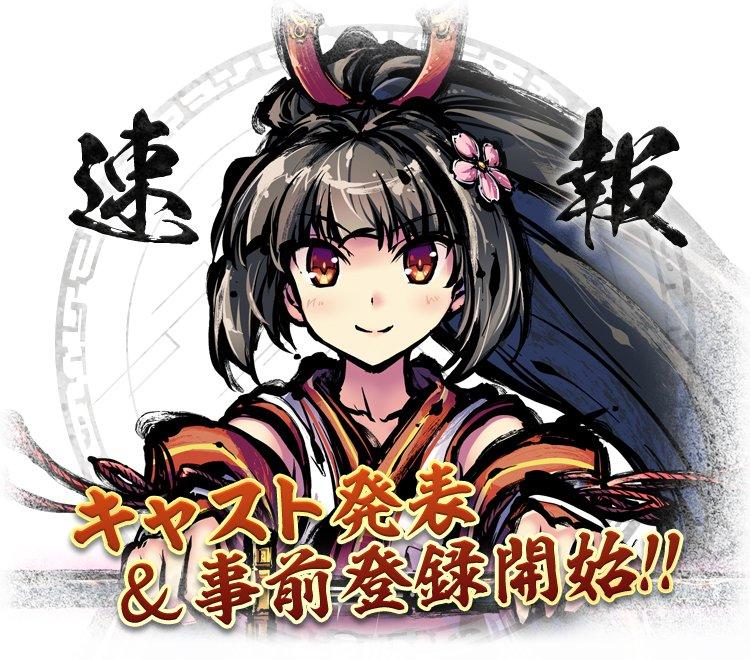 デジタル版『桜降る代に決闘を』事前登録受付開始&声優発表!