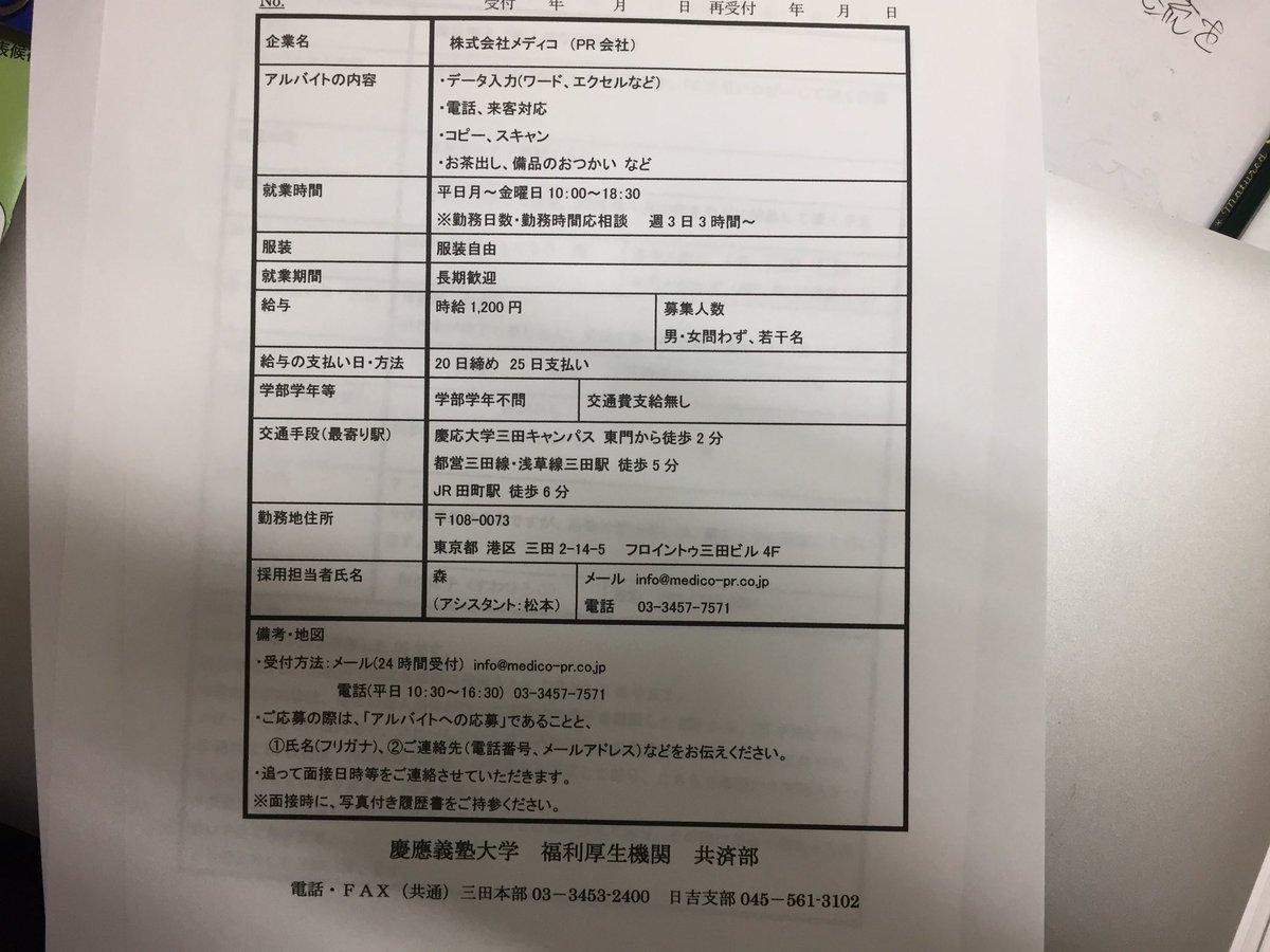 三田 事務 バイト
