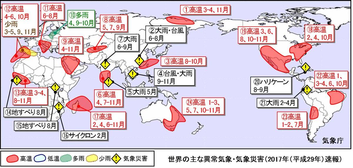 """気象庁 on Twitter: """"【報道発表】 (H29.12.21)世界の主な #異常気象 ..."""