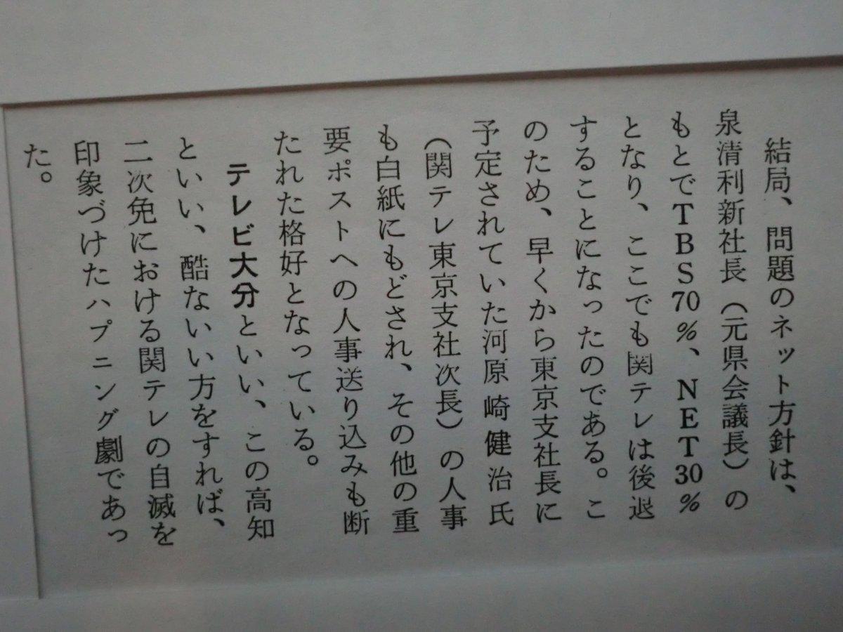 ニュー徳島放送