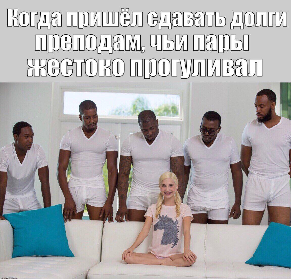 Девушка и пять негров