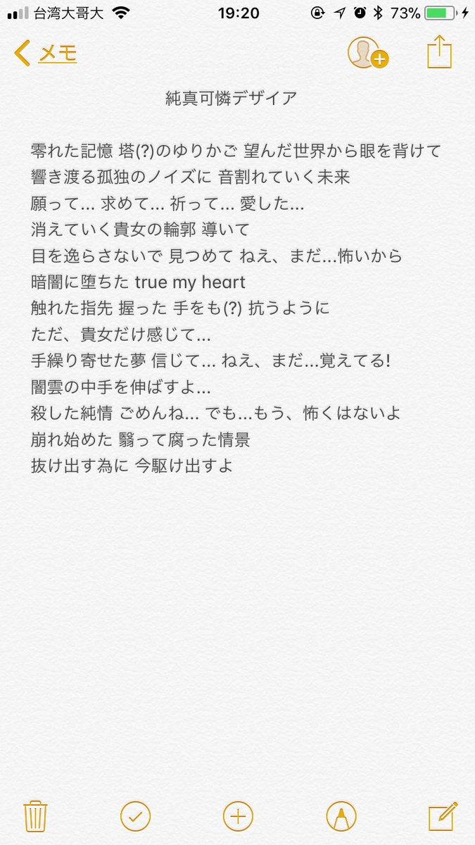 純真可憐 (じゅんしんかれん) - ...