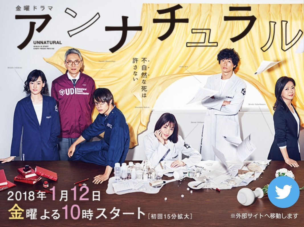 Image result for unnatural japanese drama