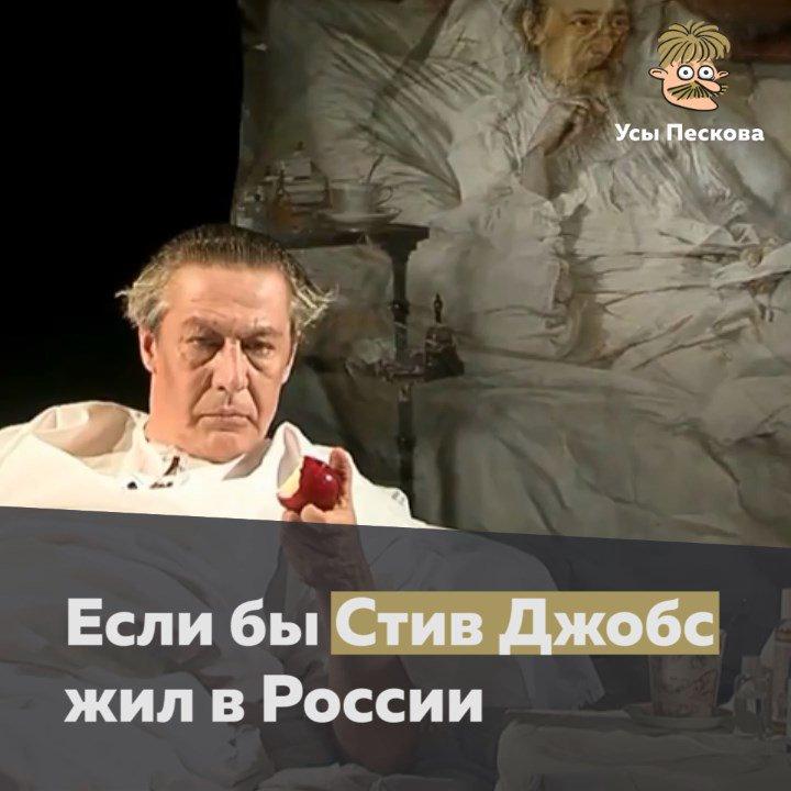 Беспощадный и очень жизненный Ефремов о том, что было бы с Джобсом, родись он в России