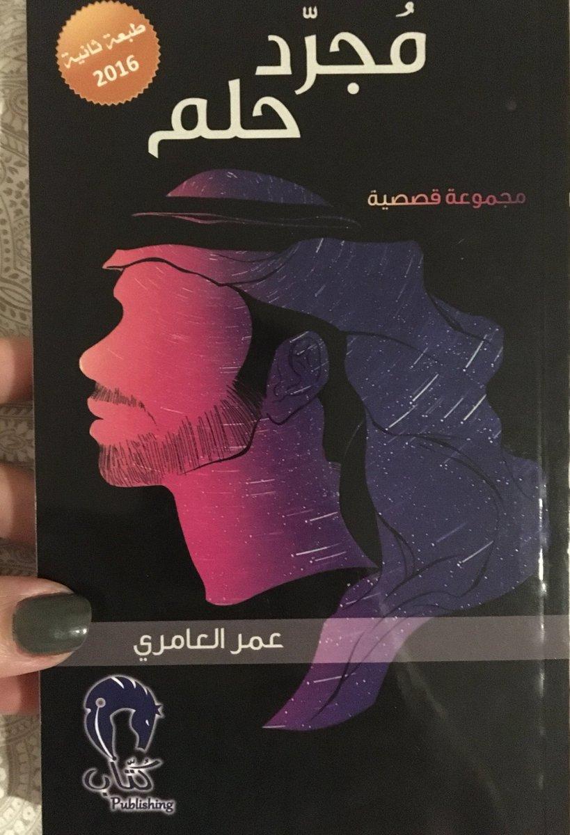 كتاب #مجرد_حلم لـ أ #عمر_العامري  سعيدة بلقاءك مع و مزيد من التقدم لك 🌷 #معرض_جده_الدولي_للكتاب_٢٠١٧