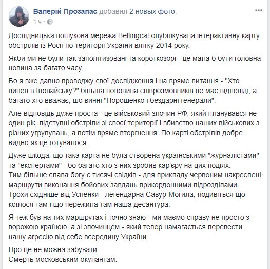 Багато членів російських ДРГ - наші громадяни, які пройшли підготовку в таборах Ростовської області, - Аброськін - Цензор.НЕТ 308