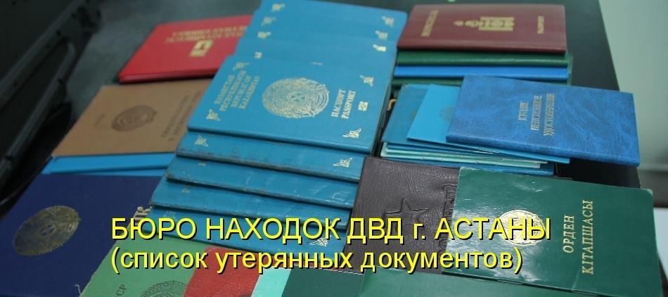 Список документов переселения липецкая область