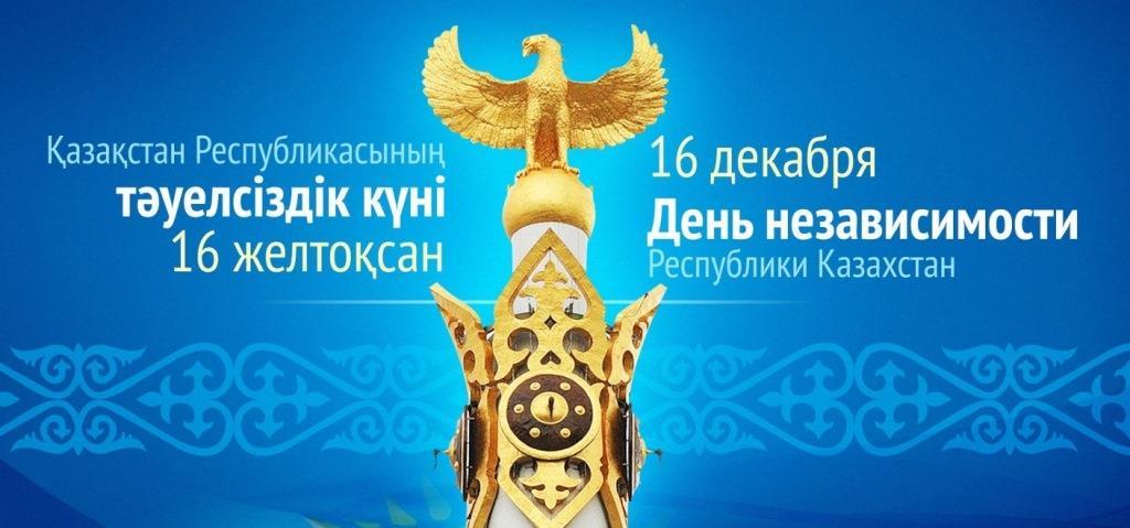 Открытки на день независимости в казахстане