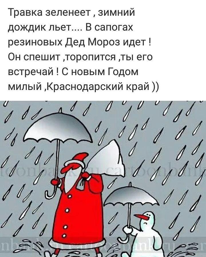 установке смешная картинка про дождь в декабре укладки виде