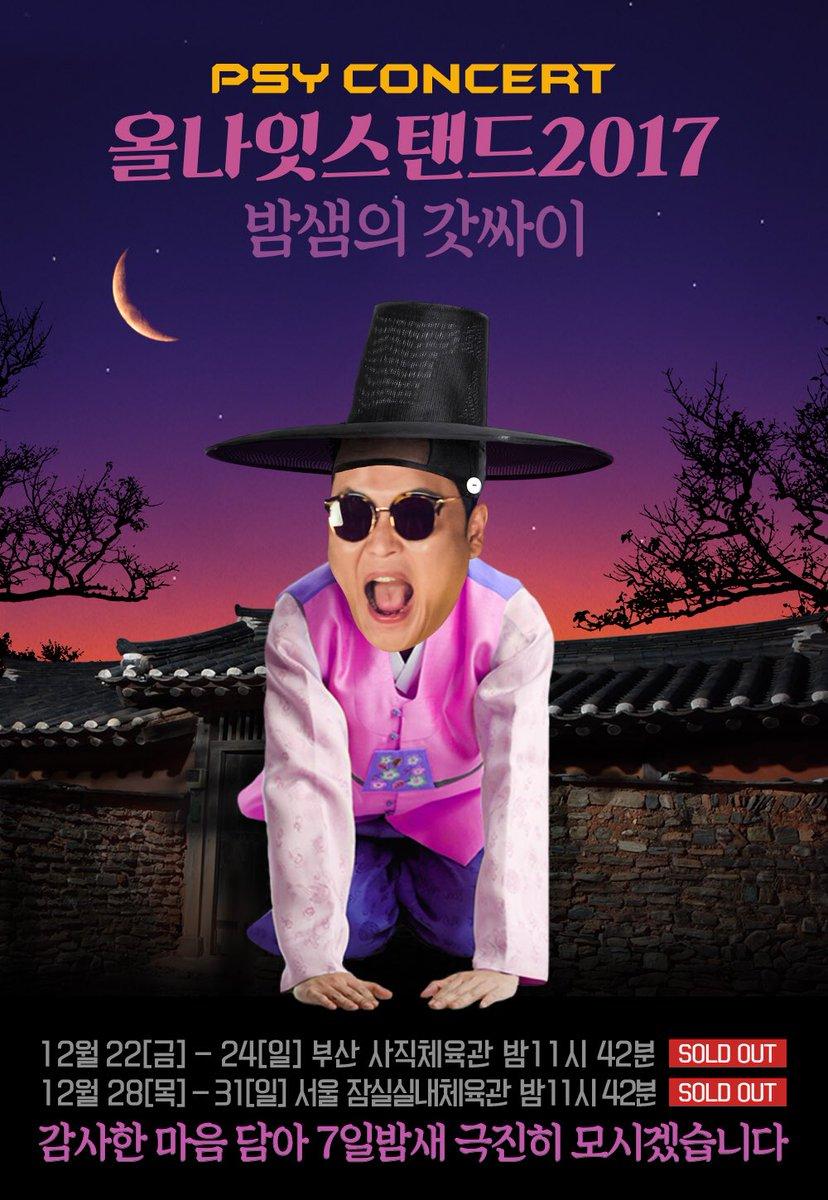 #올나잇스탠드2017 #밤샘의갓싸이 #soldout #부산Dday #서울...