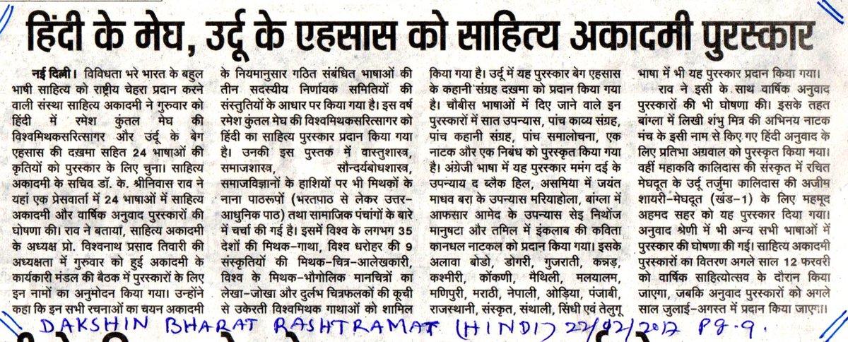 Sahitya Akademi on Twitter: