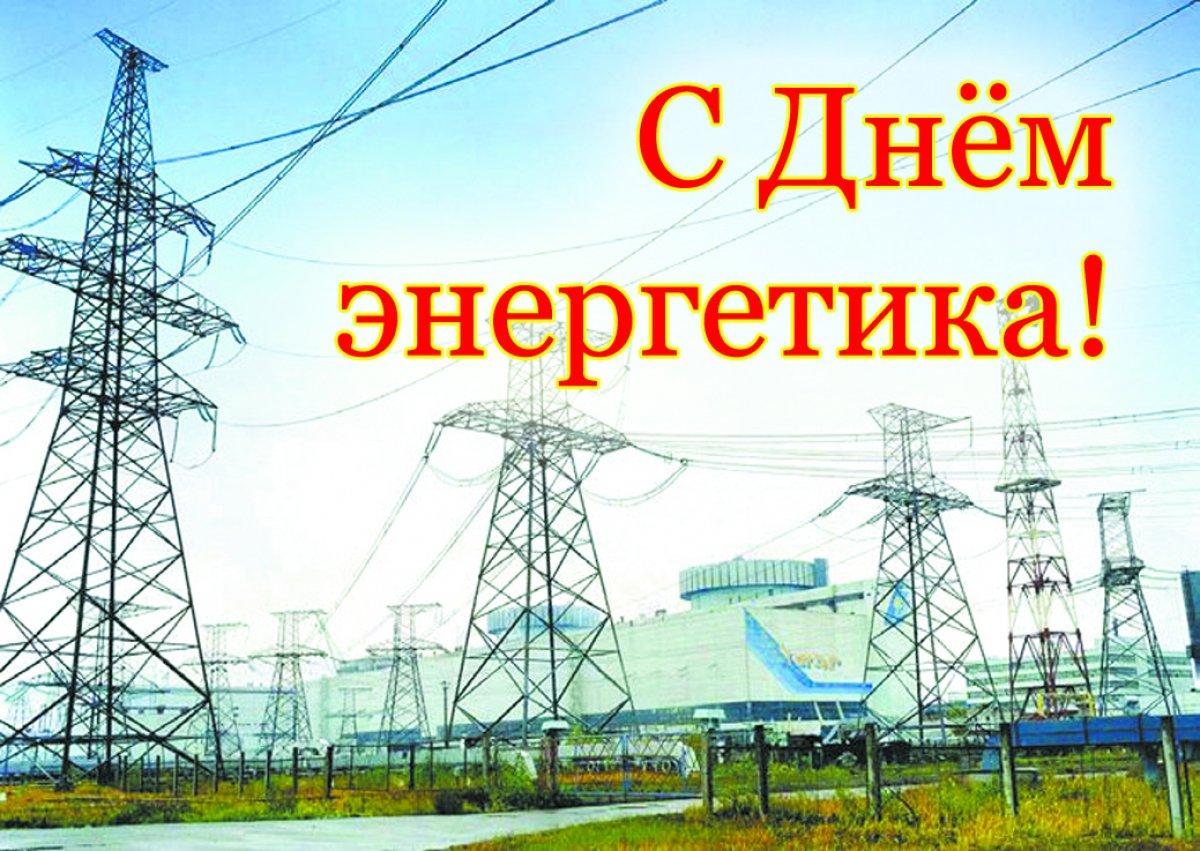 Открытки и фото с днем энергетика, открытка