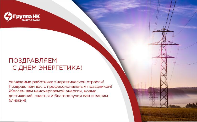 Поздравления ко дню энергетика партнерам