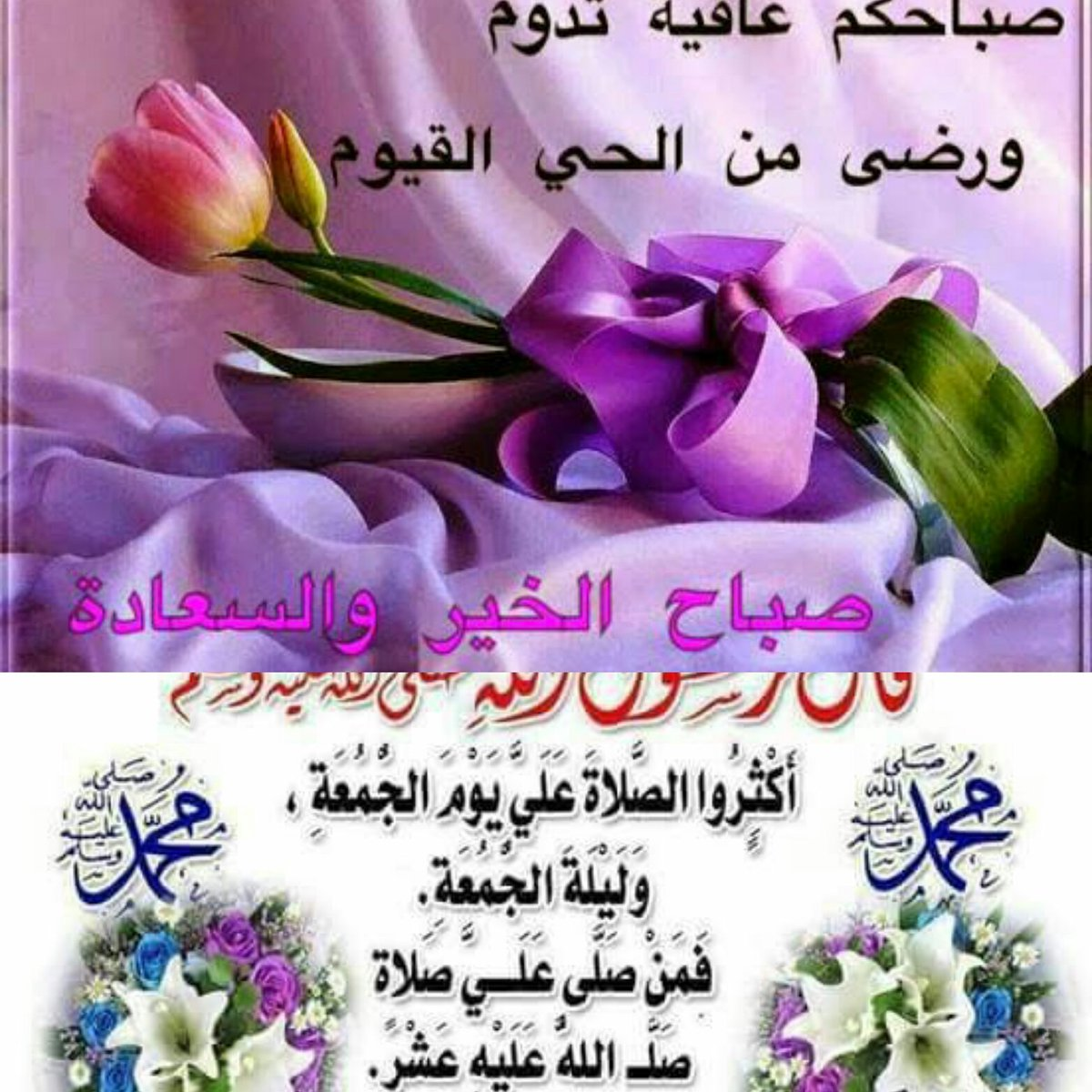 #جمعه_مباركه صلي علي محمد وسلم تسليما كث...
