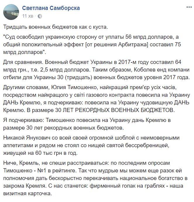 """Строительство газопровода """"Северный поток-2"""" является частично военным проектом, - Коболев - Цензор.НЕТ 4271"""