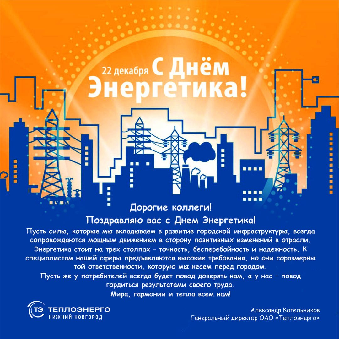 Поздравление ко дню энергетика официальное в прозе официальному лицу