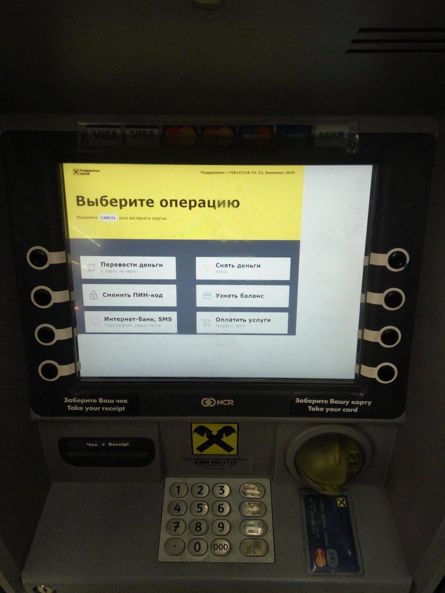 нежно массируют райфайзенбанк сменя пин кода на банкомат кошечки обажают