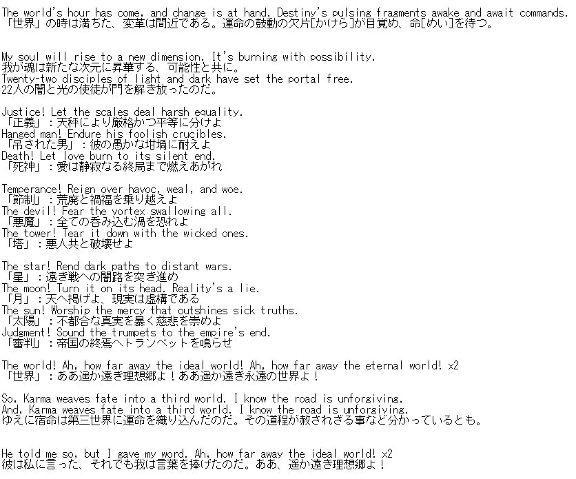 歌詞 秩序 新 世界 日本人が世界の新秩序を理解できない意外な理由